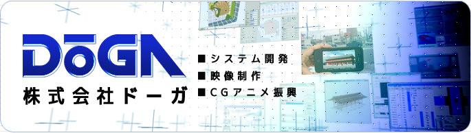 株式会社ドーガ:システム開発、映像制作、CGアニメ振興